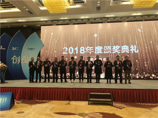 2018年度萨米特瓷砖风尚奖.jpg