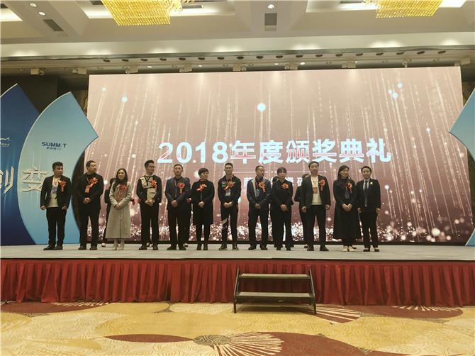 2018年度萨米特瓷砖风云奖.jpg