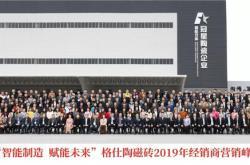 格仕陶2019全国经销商年会隆重召开