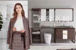 阿洛尼浴室柜新品推荐丨雅致生活
