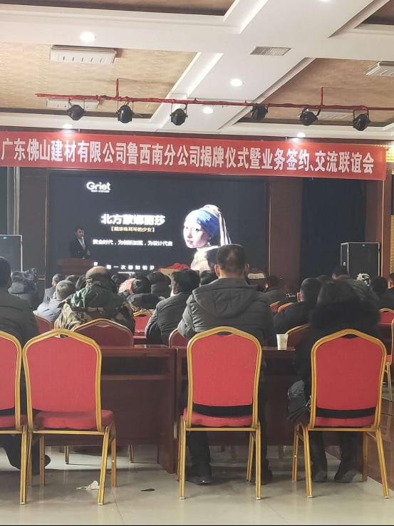 歌丽叶鲁西南分公司揭牌仪式暨业务签约交流联谊会圆满成功597.jpg
