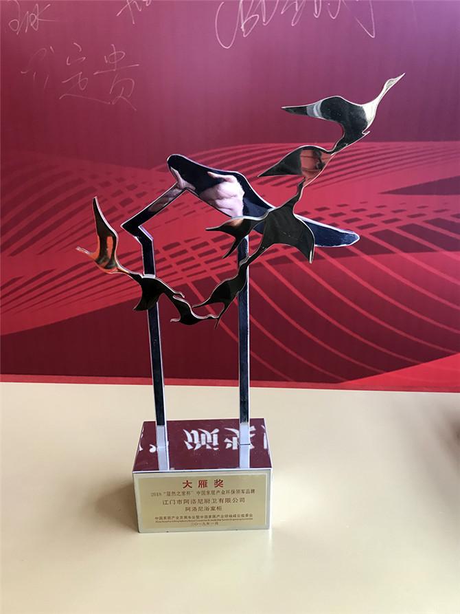 """阿洛尼浴室柜荣获2018年度""""大雁奖""""中国家居产业环保领军品牌.jpg"""
