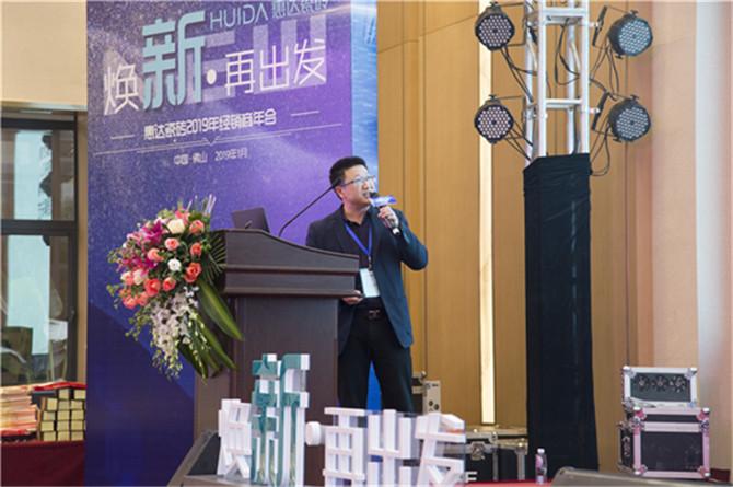 2019惠达瓷砖年会通稿(1.7) 2-2002.jpg