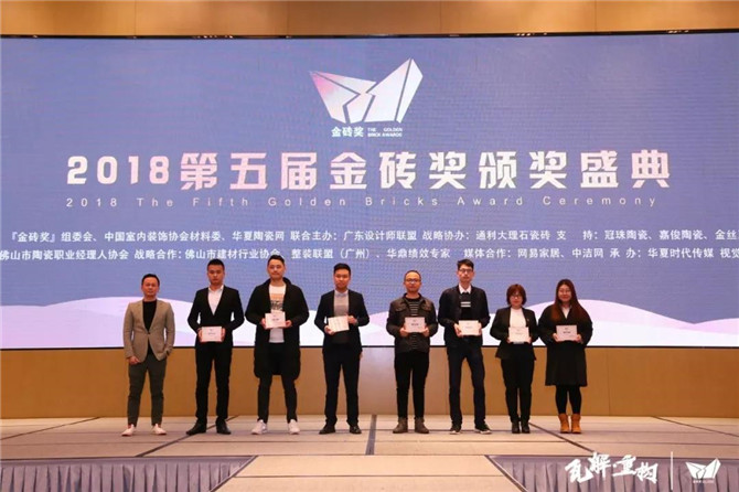 2018第五届金砖奖颁奖盛典,潘炳森摄,2019.1.7 (21).JPG