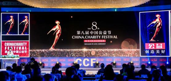 恒洁连续三年获中国公益节「年度绿色典范奖」52.jpg
