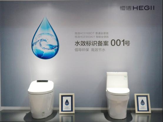 恒洁连续三年获中国公益节「年度绿色典范奖」722.jpg