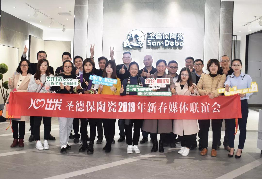 心出发! 圣德保陶瓷2019年新春媒体联谊会成功举办
