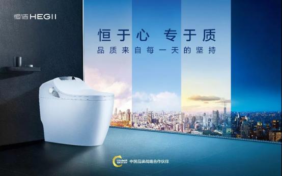 恒洁连续三年获中国公益节「年度绿色典范奖」979.jpg