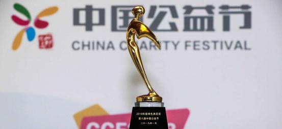 恒洁连续三年获中国公益节「年度绿色典范奖」154.jpg