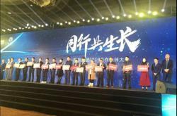 """再获殊荣!萨米特荣获邦泰集团""""2018年度优秀合作伙伴""""称号!"""