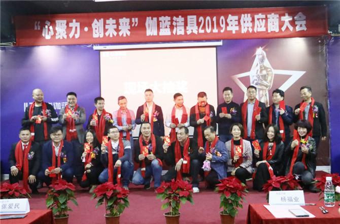 创变·心光大道—2019伽蓝年会盛典成功举办