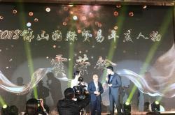 蒙娜丽莎集团副董事长霍荣铨获国际贸易年度人物