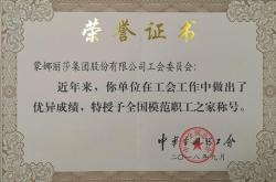 """蒙娜丽莎工会获""""全国模范职工之家""""称号"""