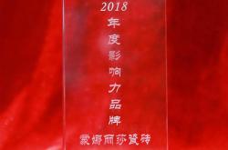 蒙娜丽莎瓷砖获2018年度影响力品牌