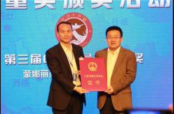 蒙娜丽莎集团分享中国质量奖获奖经验