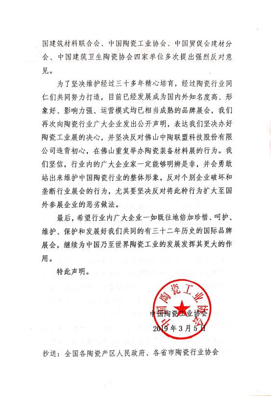 中国陶瓷工业协会关于坚决反对佛山中陶联盟科技股份有限公司重复举办陶瓷装备材料展的声明46.jpg