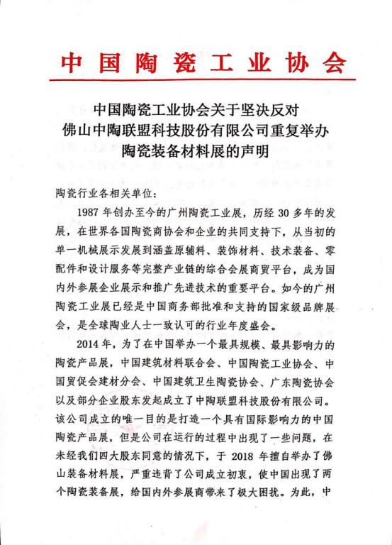 中国陶瓷工业协会关于坚决反对佛山中陶联盟科技股份有限公司重复举办陶瓷装备材料展的声明44.jpg