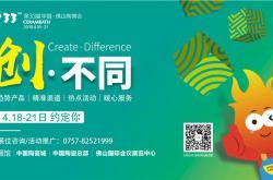 创·不同|第33届中国·佛山陶博会,上新啦!