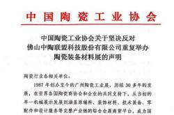 中国陶瓷工业协会关于坚决反对佛山中陶联盟科技股份有限公司重复举办陶瓷装备材料展的声明