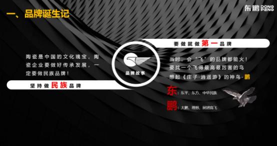 2019广州国际品牌节|东鹏控股董事长何新明揭秘2019东鹏品牌战略727.jpg