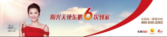 2019广州国际品牌节|东鹏控股董事长何新明揭秘2019东鹏品牌战略2229.jpg