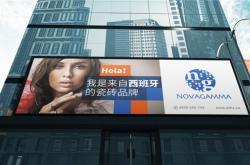 大唐合盛瓷砖荣获西班牙进口瓷砖NOVAGAMMA品牌在中国的独家代理权