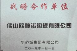 欧神诺陶瓷与华侨城集团达成战略合作