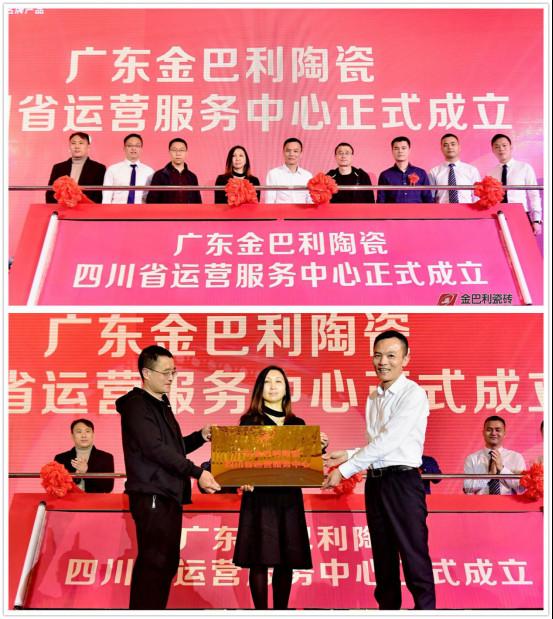金巴利瓷砖【新征程·新格局】成都区域赢销峰会圆满成功1108.jpg