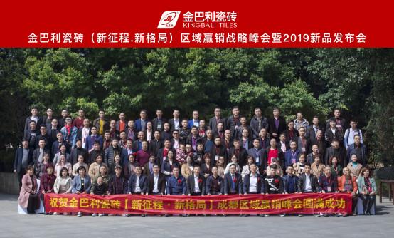 金巴利瓷砖【新征程·新格局】成都区域赢销峰会圆满成功1280.jpg