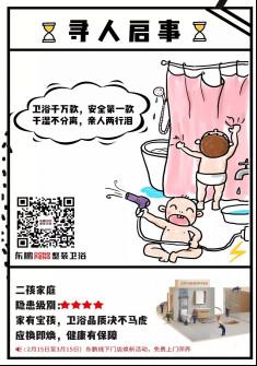 东鹏整装卫浴:全城寻人丨召集焕新合伙人107.jpg
