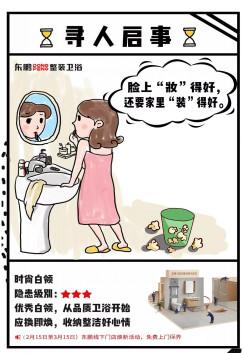 东鹏整装卫浴:全城寻人丨召集焕新合伙人105.jpg