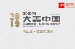 2019大美中国,与金牌亚洲一起寻找向往的生活,金堂奖全国巡回活动佛山站圆满成功