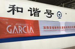 品牌加速度,飞驰2019!加西亚瓷砖强势登陆华东高铁专列!