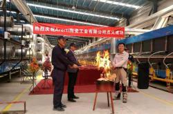 中窑股份喜讯︱中交埃塞俄比亚ARERTI陶瓷地砖窑炉成功点火