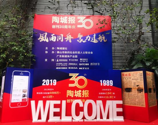 《陶城报》创刊30周年庆典新闻通稿(2)1318.jpg