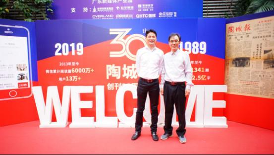《陶城报》创刊30周年庆典新闻通稿(2)919.jpg
