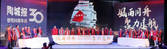《陶城报》创刊30周年庆典新闻通稿(2)2424.jpg