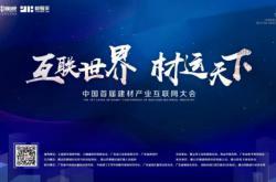创不同|第33届中国·佛山陶博会暨第二届瓷砖工程集采节新亮点