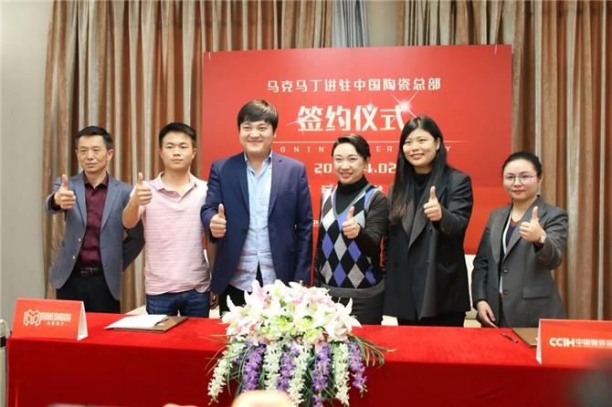 迎新时刻 ,喜贺马克马丁签约进驻中国陶瓷总部