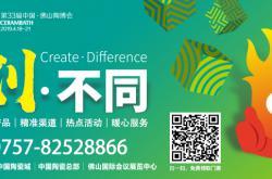 创•不同| 不同在哪?4月18日来中国•佛山陶博会告诉你!
