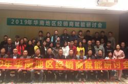 特地·负离子瓷砖华南赋能研讨会在福建厦门隆重召开
