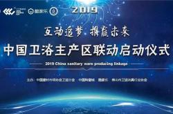 活动预告:中国陶瓷城携手邀您参与2019中国卫浴主产区联动启动仪式!
