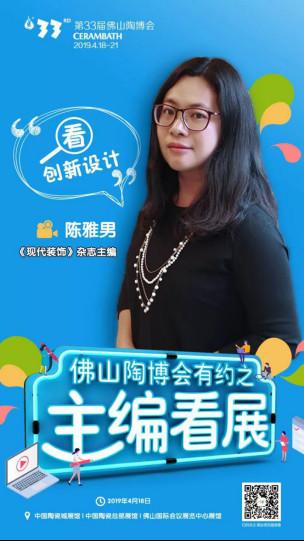这群媒体大咖到底要来佛山陶博会看什么???778.jpg