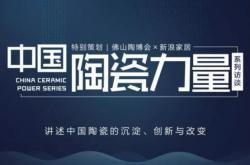 中国陶瓷力量 大角鹿南顺芝:推动企业全球化战略发展