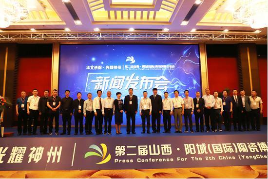 第二届阳城陶博会新闻发布会在佛山举行