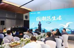 国潮范生活丨恒洁设计师沙龙•杭州站燃情开启
