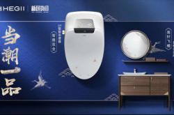 恒洁在中国品牌发展论坛分享「恒洁品质·智造新国货」