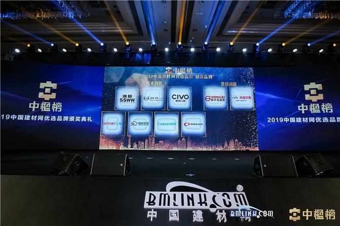 """优选品牌 浪鲸卫浴荣获2019中楹榜""""技术创新品牌"""""""