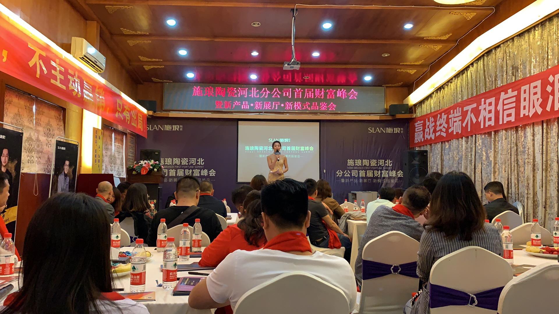 再下十城!施琅陶瓷河北分公司首届财富峰会胜利召开!(图文)