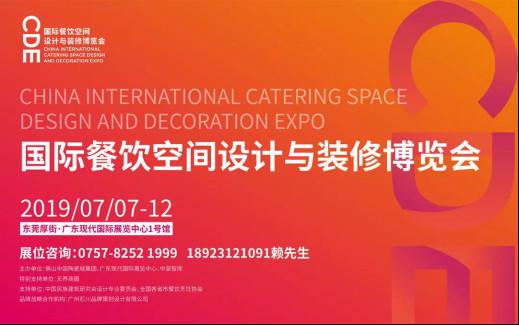 7月7-12日,国际餐饮空间设计与装修博览会强势登录!346.jpg